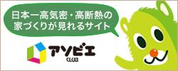 日本一高気密・高断熱の家づくりが見れるサイト「アソビエ」