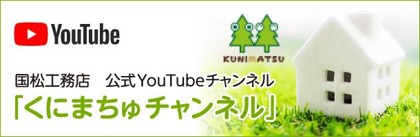 国松工務店公式YouTubeチャンネル「くにまちゅチャンネル」
