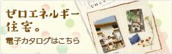 「ゼロエネルギー住宅」電子カタログはこちら
