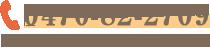 電話:0470-82-2709 千葉県夷隅郡大多喜町下大多喜3441