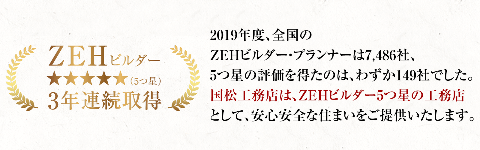 ZEHビルダー5つ星3年連続取得