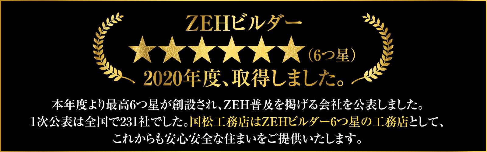 ZEHビルダー6つ星2021年度、取得しました。
